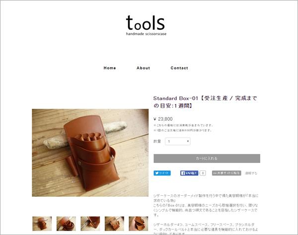 tools シザーケース オンラインショップ