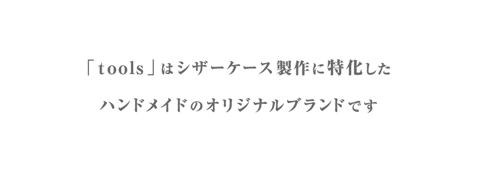 シザーケースの製作・販売 | tools 横浜